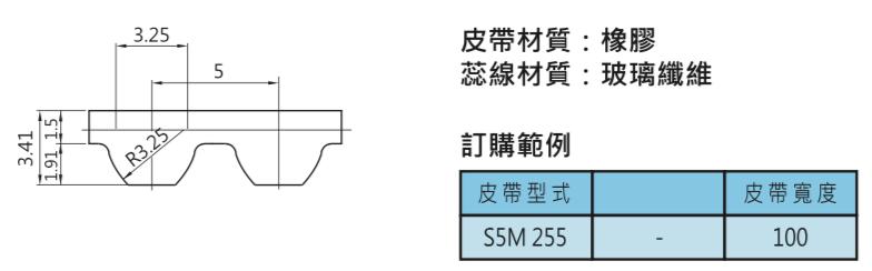 時規皮帶輪-S5M 255皮帶