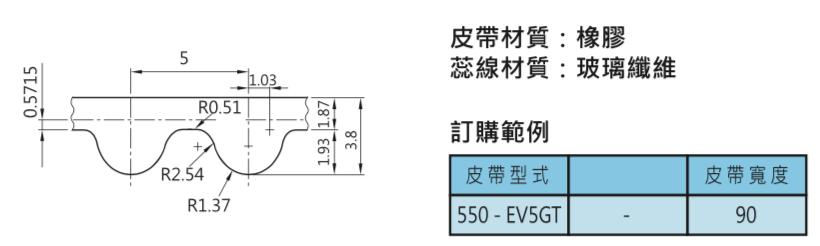 時規皮帶550-EV5GT